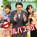 インフルバスターズ/軽部真一 皆藤愛子 生野陽子