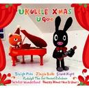ウクレレ・クリスマス/U900
