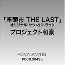 座頭市 THE LAST オリジナルサウンドトラック/プロジェクト和豪