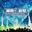 fellowship ~湘南音祭のテーマ~/山嵐 feat. JESSE(RIZE) & Kj(Dragon Ash)