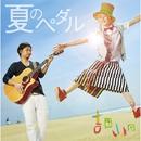 夏のペダル/吉田山田