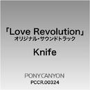 フジテレビ系月曜9時ドラマ「ラブレボリューション」オリジナルサウンドトラック Love Revolution/Knife