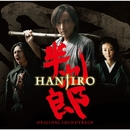 映画「半次郎」オリジナル・サウンドトラック/音楽:吉俣 良