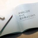 フジテレビ系月9ドラマ「大切なことはすべて君が教えてくれた」オリジナル・サウンドトラック/音楽:林ゆうき