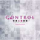 フジテレビ系ドラマ「CONTROL 犯罪心理捜査」オリジナル・サウンドトラック/井筒昭雄