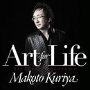 Art for Life/クリヤ・マコト