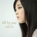 All for you/佐藤史果