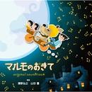 フジテレビ系日曜9時ドラマ「マルモのおきて」オリジナル・サウンドトラック/澤野弘之・山田豊