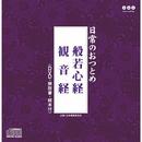 日常のおつとめ「般若心経・観音経」(DVD付)/お経