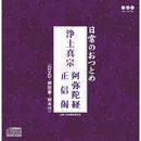 日常のおつとめ「浄土真宗 阿弥陀経・正信偈」(DVD付)/お経