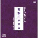 日常のおつとめ「曹洞宗 修証義」(DVD付)/お経