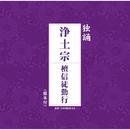 浄土宗 檀信徒勤行/お経