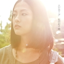 エピローグ/見田村千晴