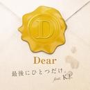 最後にひとつだけ。feat.K.J./Dear
