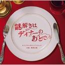 フジテレビ系ドラマ「謎解きはディナーのあとで」オリジナルサウンドトラック/菅野 祐悟