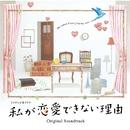 フジテレビ系ドラマ「私が恋愛できない理由」オリジナルサウンドトラック/末廣健一郎 MAYUKO