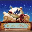 フジテレビ系ドラマ「僕とスターの99日」オリジナルサウンドトラック/小西香葉・近藤由紀夫(MOKA☆)