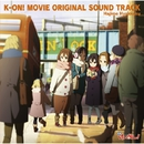 K-ON! MOVIE ORIGINAL SOUND TRACK/サウンドトラック