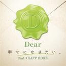 幸せになりたい。feat.CLIFF EDGE/Dear