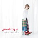 good-bye/奥華子