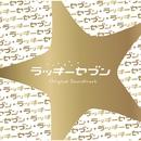 フジテレビ系ドラマ「ラッキーセブン」オリジナルサウンドトラック/ティム・ウィン