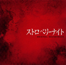 フジテレビ系ドラマ「ストロベリーナイト」オリジナルサウンドトラック/音楽:林ゆうき