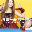 ハニーとラップ♪(通常盤)/恵比寿マスカッツ