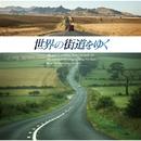 「世界の街道をゆく」オリジナル・サウンドトラック/篠原信彦