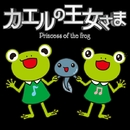 フジテレビ系ドラマ「カエルの王女さま」劇中歌<第5話>/シャンソンズ(ドラマ『カエルの王女さま』より)