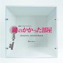 フジテレビ系ドラマ「鍵のかかった部屋」オリジナルサウンドトラック/Ken Arai