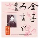 永遠に残したい日本の詩歌大全集① 金子みすゞ詩集/竹下景子