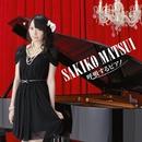 呼吸するピアノ CD Only/松井咲子