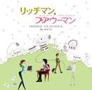 フジテレビ系月9ドラマ「リッチマン、プアウーマン」オリジナルサウンドトラック/音楽:林ゆうき