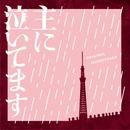 フジテレビ系ドラマ「主に泣いてます」オリジナルサウンドトラック/白石めぐみ