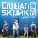 DRAGON BOY/Civilian Skunk