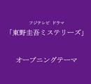 東野圭吾ミステリーズ オープニングテーマ/音楽:住友紀人
