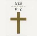 なつかしの讃美歌名曲ベスト40/新日本合唱団