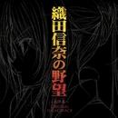 TVアニメ織田信奈の野望 -劇伴集- ORIGINAL SOUNDTRACK/高梨康治
