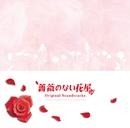 フジテレビ系ドラマ オリジナルサウンドトラック「薔薇のない花屋」/音楽:吉俣 良