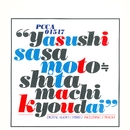 ミモザの咲く頃 2001/笹本安詞≒下町兄弟