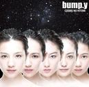 COSMOの瞳 <初回限定盤B(CD+グッズ)>/bump.y