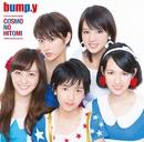 COSMOの瞳 <通常盤(CDのみ)>/bump.y