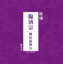 臨済宗 檀信徒勤行/臨済宗大本山妙心寺 古文化研究所