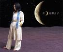 月/天野月子