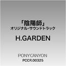 「陰陽師」オリジナル・サウンドトラック/H.GARDEN