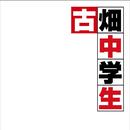 フジテレビドラマ「古畑中学生」オリジナルサウンドトラック/本間勇輔
