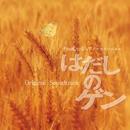 千の風になって ドラマスペシャル『はだしのゲン』オリジナルサウンドトラック/佐藤直紀