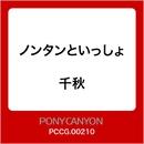 ノンタンといっしょ-たのしいゲーム・ブック付きアルバム-/ウゴウゴ・ルーガ