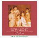 STRAIGHT+シングルコレクション/CoCo