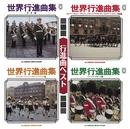 決定盤!!「行進曲」ベスト/海上自衛隊東京音楽隊/横須賀音楽隊